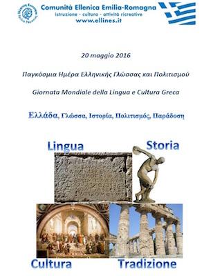 Giornata mondiale della lingua e della cultura greca